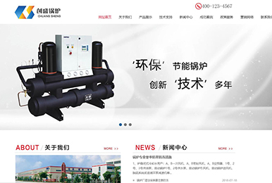 【长沙SEO头头信誉建设】节能环保锅炉设备头头信誉案例