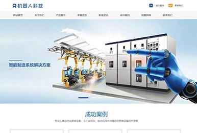 【长沙SEO建站】自动化机器人科技网站案例