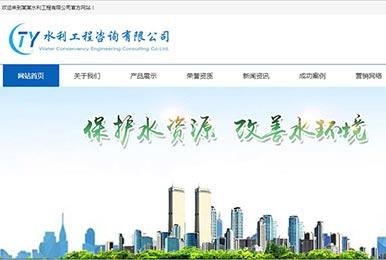 【长沙SEO企业建站】水利工程施工设计头头信誉案例