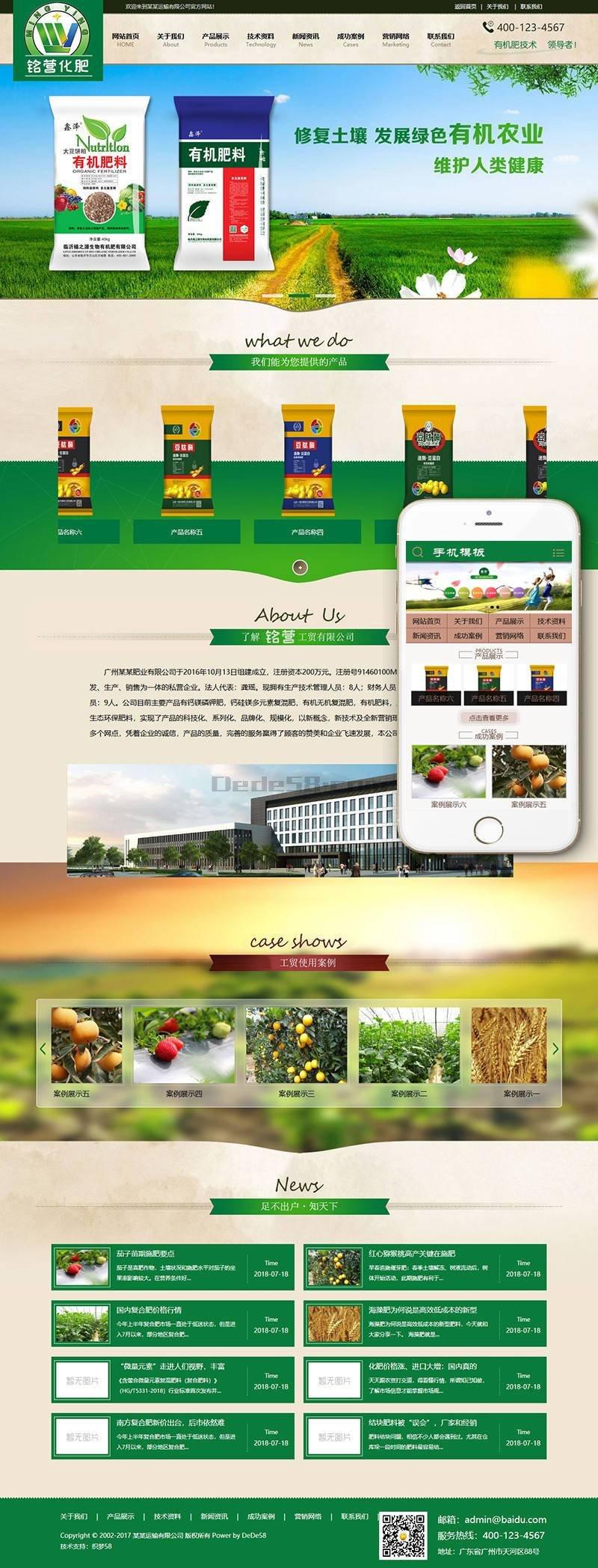 【长沙SEO网站建设】微生物肥料化肥_农业化肥网案例
