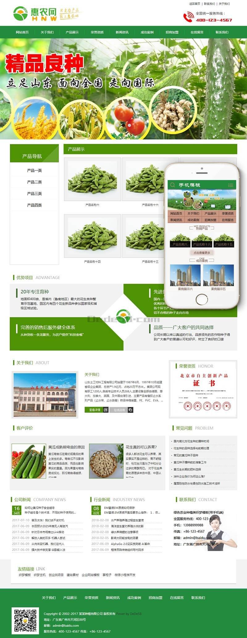 长沙网络营销公司开发的绿色农业种植头头信誉_惠农网