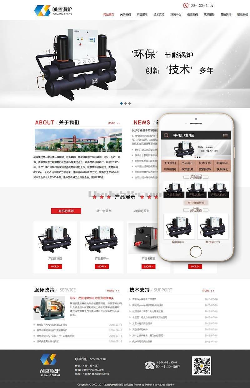 长沙网站推广公司开发的节能环保锅炉设备网站首页