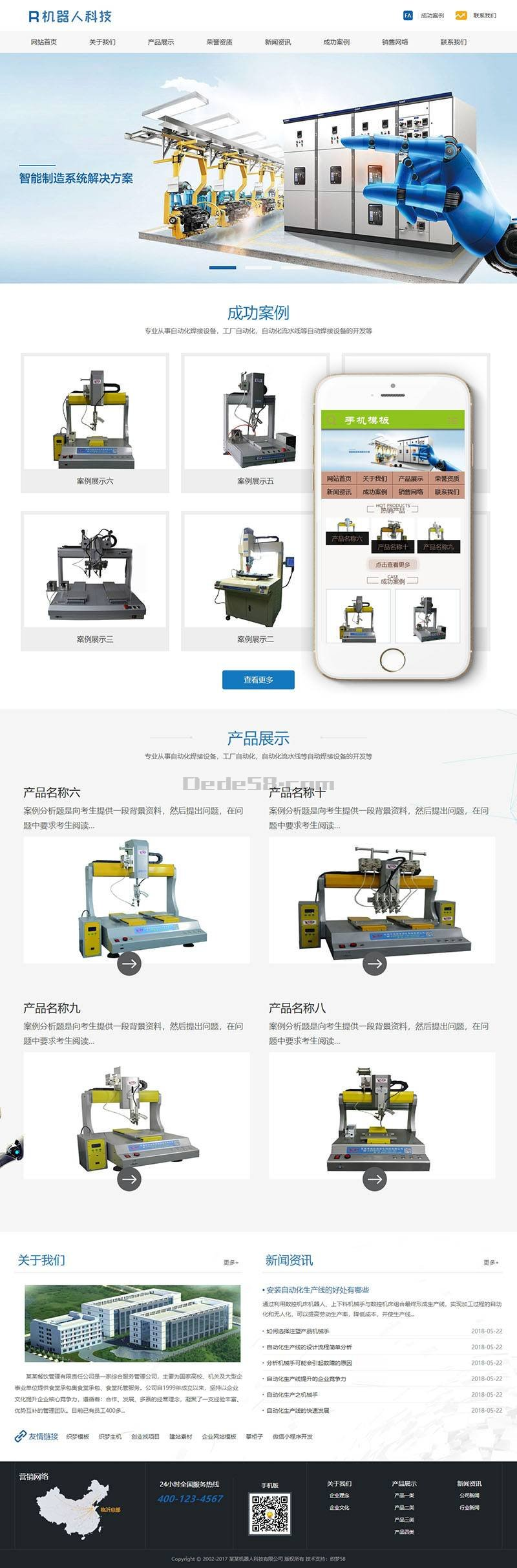 长沙网站优化公司开发的自动化机器人科技网站首页