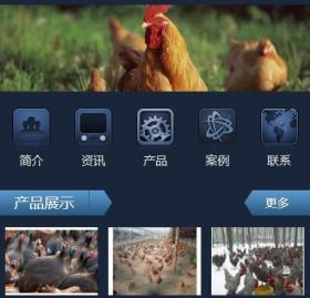 【长沙SEO手机网站建设】养殖行业使用搜遇手机网站案例