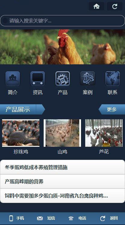 长沙seo网站优化公司开发的养殖行业使用搜遇手机网站首页