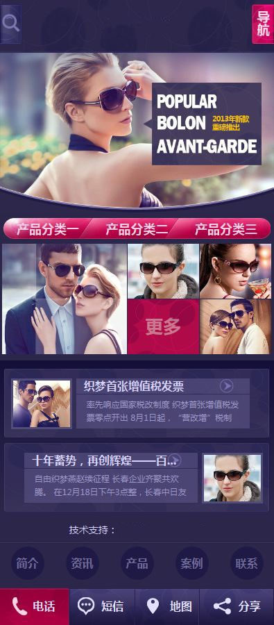 长沙seo优化公司开发的紫色时尚行业搜遇手机网站首页