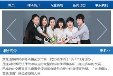 【长沙SEO建站】律师事务所网站手机版案例