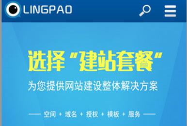 【长沙SEO建站】建站,网站建设公司企业手机网站案例