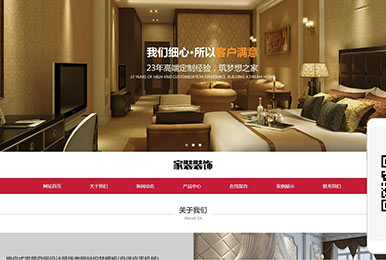 【长沙SEO建站】响应式家装空间设计装饰网站案例