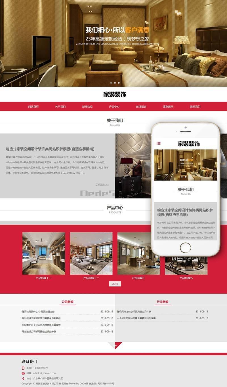 长沙seo外包公司建设的响应式家装空间设计装饰网站首页
