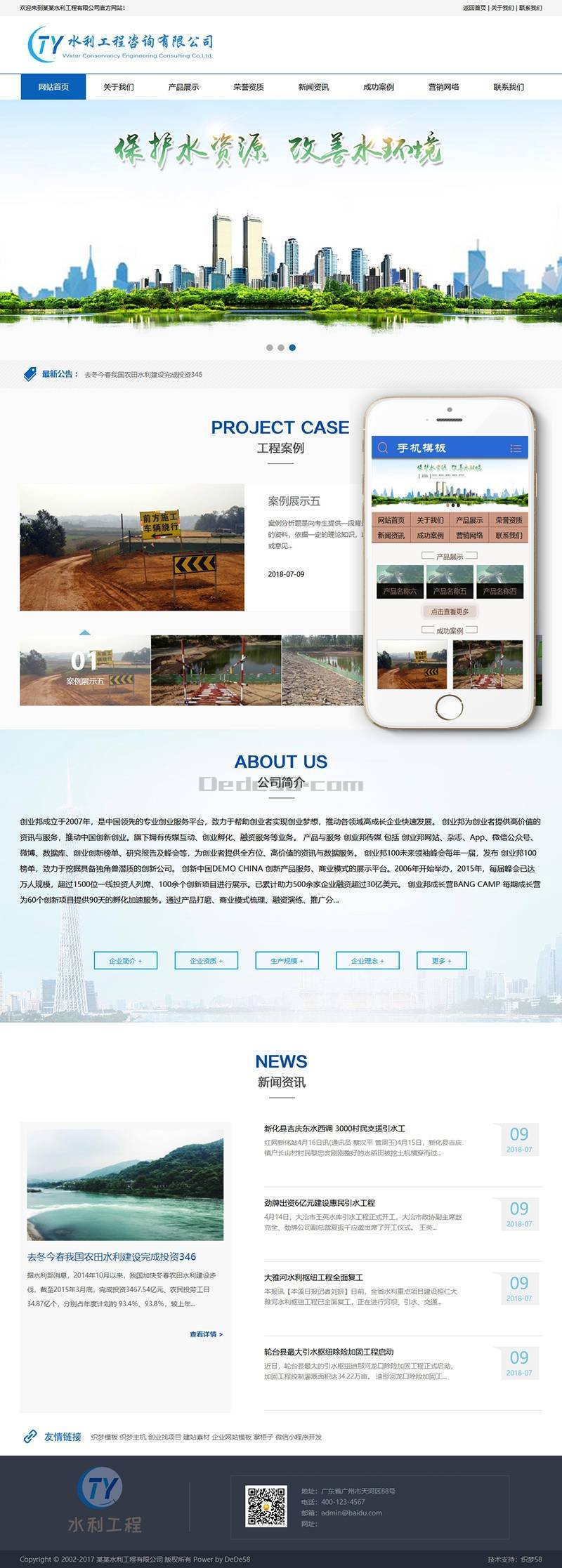 【长沙SEO企业建站】水利工程施工设计网站首页