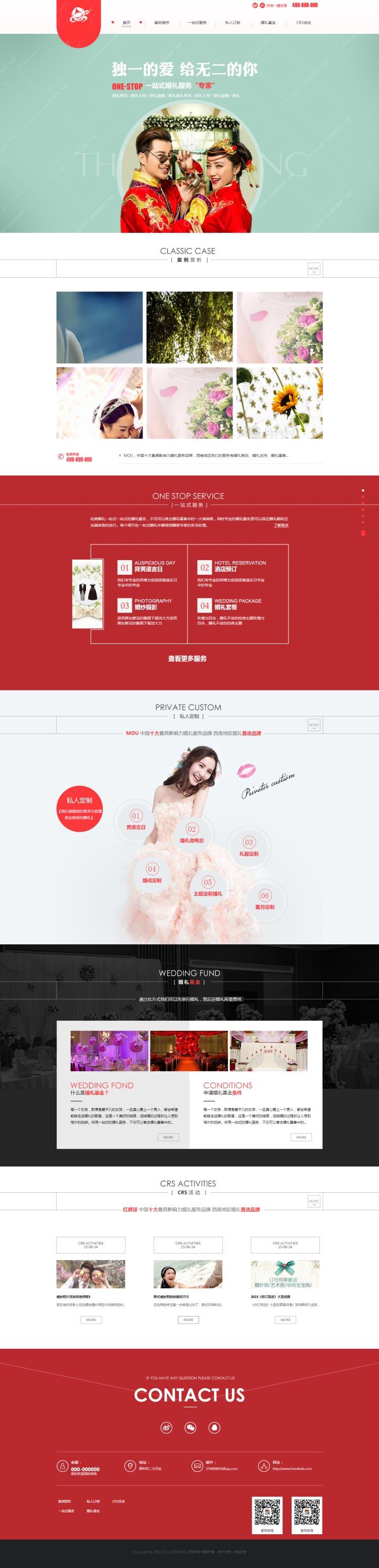 长沙网络推广公司开发的大气婚纱影楼网站摄影工作室网站首页