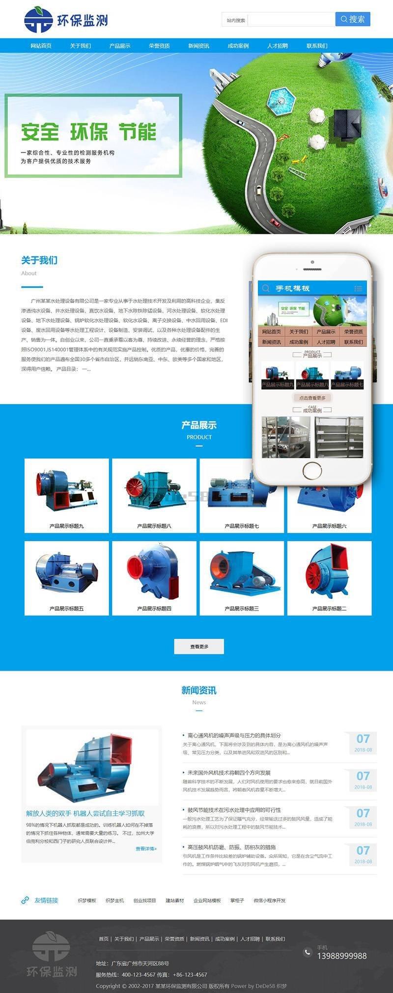 【SEO优化建站】响应式环保环境检测服务机构首页