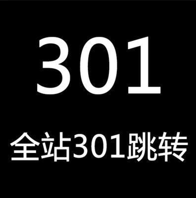 整站301重定向