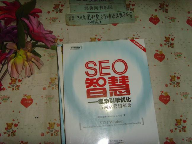 网站搜索引擎优化:网站SEO是什么意思