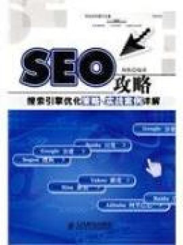 如何优化搜索引擎:SEO优化是怎么优化的?