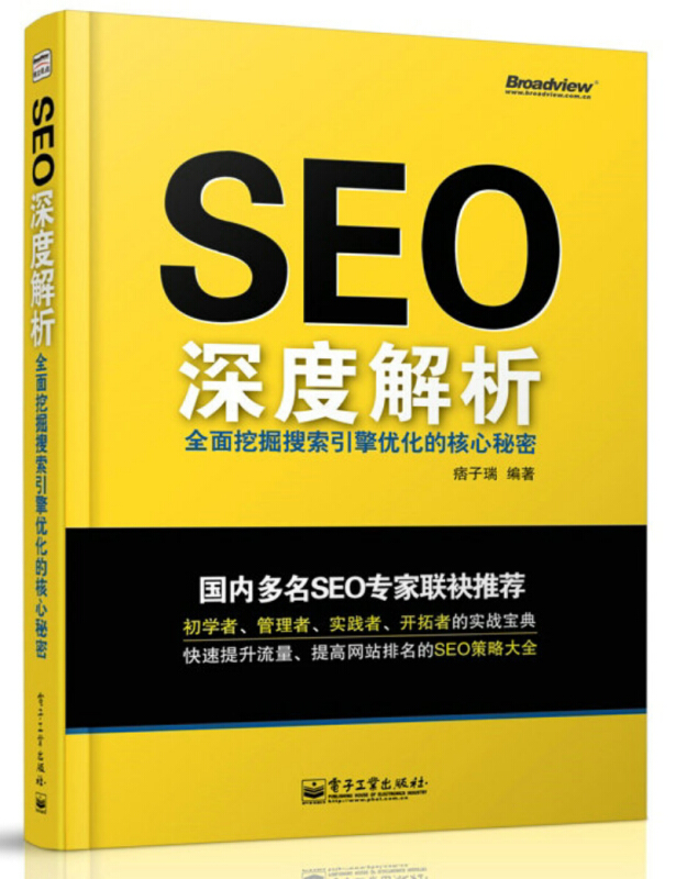 seo搜索引擎优化:SEO包括哪些内容?