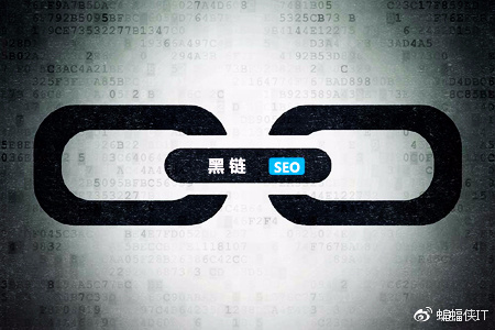 seo黑链:现在做SEO外链还重要吗?黑链还算权重吗?